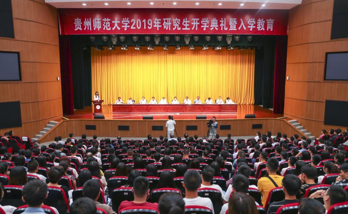 贵州师范大学:举行2019级研究生开学典礼