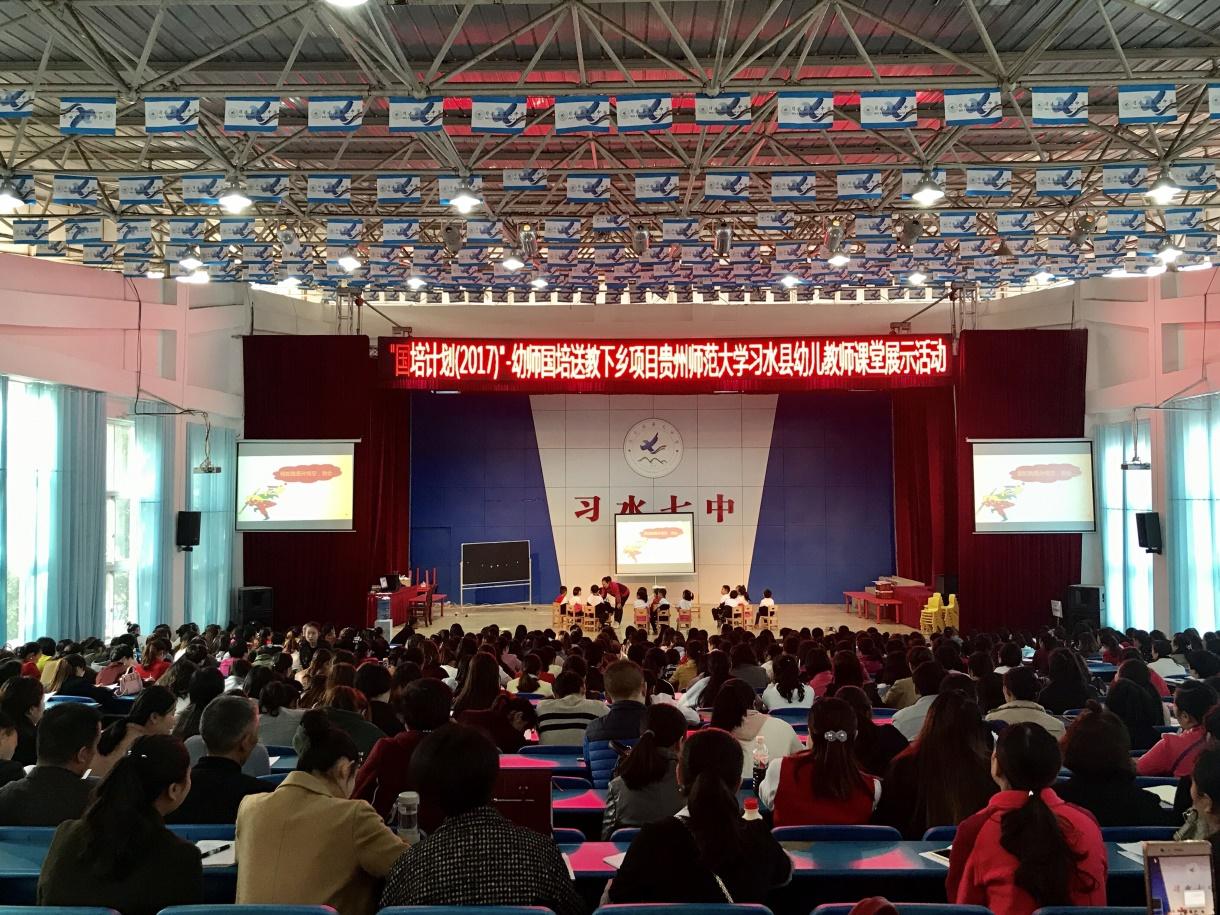 教育科学学院组织邀请学前教育系主任李旭以及贵州师范大学附属幼儿园