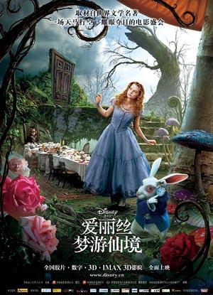 爱丽丝梦游仙境》